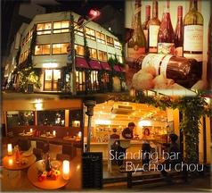 カフェ シュシュ cafe Chou Chouの写真