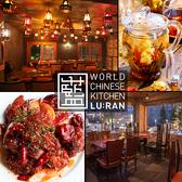 ルーラン 札幌 WORLD CHINESE KITCHEN LU:RAN 東大阪市のグルメ