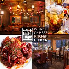 ルーラン 札幌 WORLD CHINESE KITCHEN LU:RANの写真