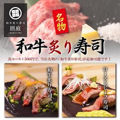 囲庭 kakoitei 新宿西口駅前店のおすすめ料理1