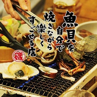 名物「磯丸焼き」はまるで手ぶら海鮮BBQ