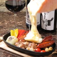 ◆こだわりのラクレットチーズ…季節の野菜とチキン