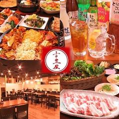 韓国居酒屋 古里屋 こりや 本八幡店の写真
