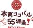 本町ココバル55酒場 岡山駅前店のロゴ