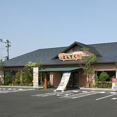 食処 さんぞくや 東福岡店の写真
