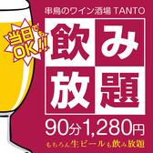 串鳥のワイン酒場 TANTO 時計台通店 札幌駅のグルメ