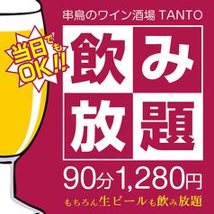 串鳥のワイン酒場 TANTO 時計台通店