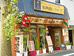 インドネパールレストラン クマリ KUMARIの写真