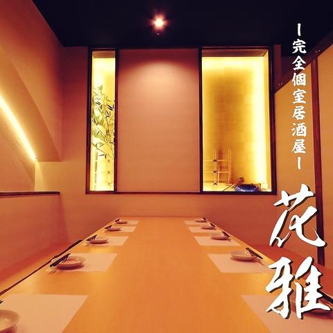 創作和モダン個室居酒屋 花雅-Hanamiyabi- 大分府内町店