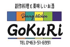 Dining Kitchen GoKuRi ゴクリの特集写真