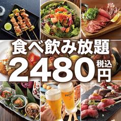 居酒屋 ワイワイTOKYO 新宿店特集写真1