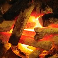 炭でじっくりと焼き上げ