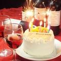 料理メニュー写真【お誕生日や記念日に♪】プチケーキサービス500円!