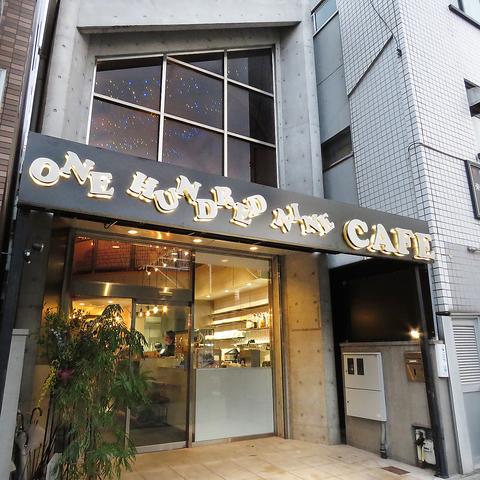 ONE HUNDRED NINE CAFE 東山通店