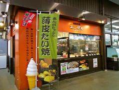 エンゼル 東刈谷店の写真