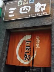 三四郎の写真