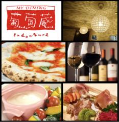 MY DINING 葡萄蔵 仙台駅前店の写真