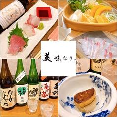 熟成魚とお野菜のお店 美味なり。の写真