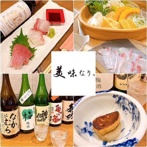 熟成魚とお野菜のお店 美味なり。
