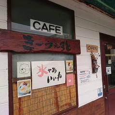 きーうぇすと かき氷 甘味 カフェの写真