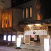 西新初喜 本店の雰囲気3