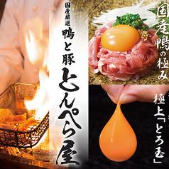 鴨と豚 とんぺら屋 豊田本店の写真