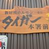 新居浜ホルモン タイガー 本署前のおすすめポイント3