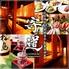 和食居酒屋 寄道 新宿店のロゴ