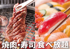 すたみな太郎 ガーデン前橋店イメージ