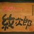 焼肉 紋次郎 市川店のロゴ