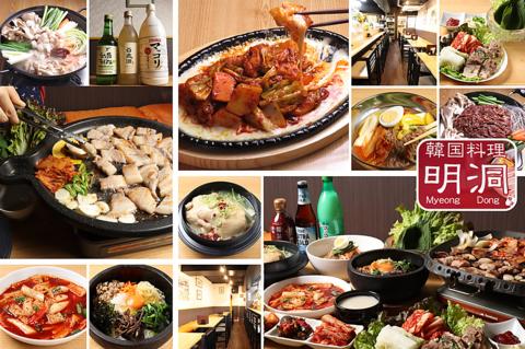 韓国料理 明洞