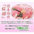薩摩桜のおすすめ料理1