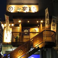 旬薫 三うら 小田急相模原店の雰囲気1