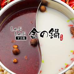 金の鍋のおすすめ料理1