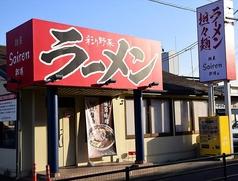 麺屋 彩蓮の写真