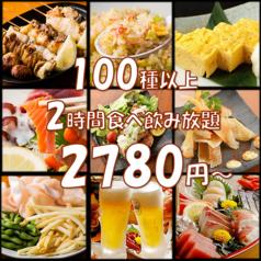 風流山桜 八王子店特集写真1