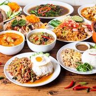 タイの定番満載!お食事コース1,980円~★