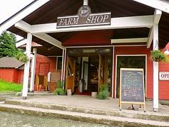 清泉寮ファームショップの写真