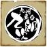 九州屋台 二代目九次郎 研究学園エビスタウン店のロゴ