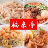水餃子 福来亭 日本橋店
