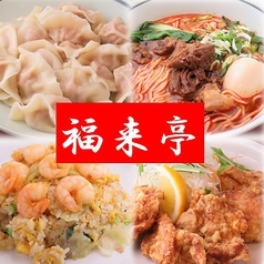 水餃子 福来亭 日本橋店の写真