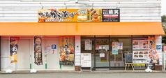鶏笑橋本店の写真