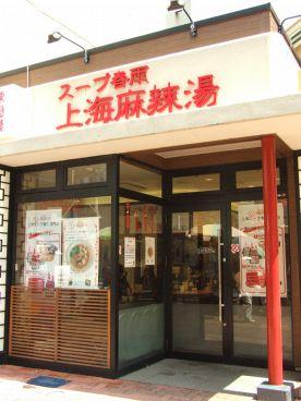 東魁楼 上海麻辣湯の雰囲気1