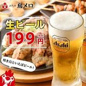 三代目鳥メロ 米子駅前店のおすすめ料理2