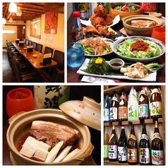 沖縄創作居酒屋 琉球ぼうず 上北台店の写真