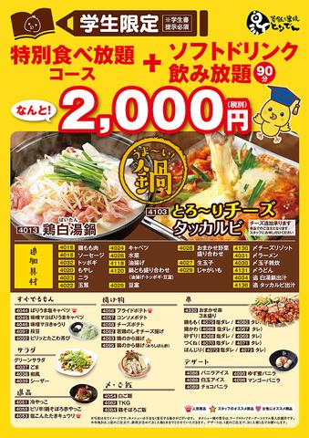 【学生限定】食べ飲み放題2000コース