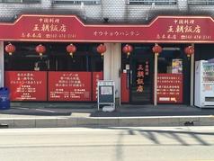 王朝飯店 志木本店の写真