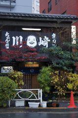 ちゃんこ川崎の写真