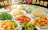 中国料理 萬新菜館本店のおすすめポイント1