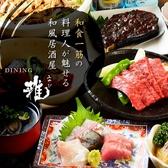 DINING 雅の写真